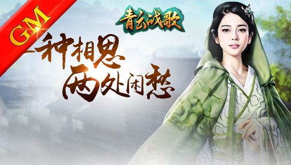 GM青云战歌
